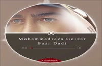 دانلود آهنگ بازی دادی از محمدرضا گلزار