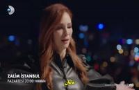 دانلود قسمت 13 سریال ترکی استانبول ظالم Zalim istanbul با زیرنویس فارسی چسبیده