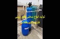 سختی گیر آب سختی گیر رزینی