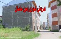 فروش فوری 264 متر زمین مسکونی در شهرستان ماسال