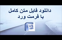 پایان نامه ارشد رشته مدیریت : تحلیل رفتار کارآفرینانه سازمانی در بین کارشناسان سازمان جهاد کشا....
