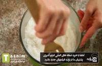 فالوده شیرازی | فیلم آشپزی