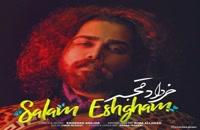 موزیک زیبای سلام عشقم از خرداد قجر
