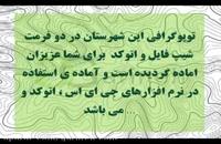 توپوگرافی شهرستان تهران