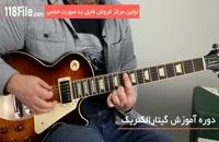 آموزش گیتار الکتریک بصورت گام به گام