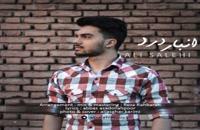 موزیک زیبای انبار درد از علی صالحی