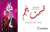 دانلود قسمت پنجم سریال هیولا مهران مدیری (کامل) (رایگان) | قسمت 5 سریال هیولا آنلاین- - - --