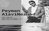 دانلود آهنگ جدید و زیبای پیمان علوی نژاد با نام تیر خلاص