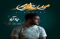 دانلود آهنگ جدید و زیبای عماد آراد با نام بی نظیری