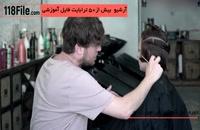 آموزش جدیدترین مدل های مو-تتو روی مو