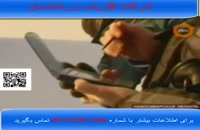 تنها نمایندگی رسمی فلزیاب در شیراز 09909061300 سلطانی