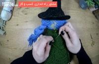 آموزش بافت عروسک پیرزن جادوگر