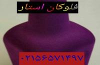 دستگاه مخمل پاش -چسب مخمل -پودر مخمل 02156571497