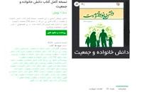 دانلود رایگان نسخه کامل کتاب دانش خانواده و جمعیت pdf