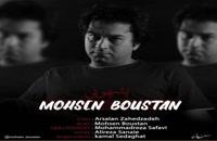 دانلود آهنگ جدید و زیبای محسن بوستان با نام پشیمونی
