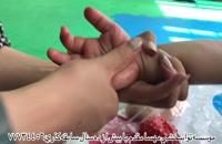 پارت208 _بهترین کلینیک توانبخشی تهران - توانبخشی مهسا مقدم