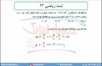 جلسه 43 فیزیک دهم-چگالی 13 تست ریاضی 93- مدرس محمد پوررضا