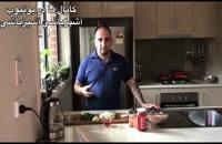 نحوه طبخ میگو - فیلم آموزشی