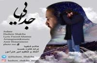 موزیک زیبای جدایی از هاشم شکیبا