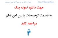 دفتر داستان نویسی وخاطره نویسی پایه پنجم دبستان نوروز ۱۳۹۸همراه با آموزش