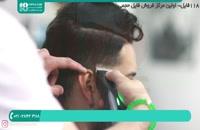 آرایشگری مردانه از مبتدی تا حرفه ای