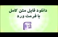 پایان نامه با موضوع - شروع به جرم سرقت و کلاهبرداری در حقوق جزای ایران...