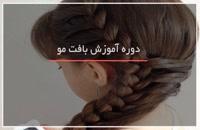 ترفند های بستن موی دخترانه-مدل های بافت مو