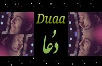 """موزیک _ ویدئوی آهنگ هندی """"Duaa"""" (دعا)."""