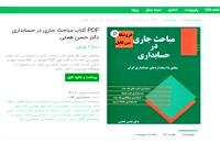 دانلود رایگان کتاب خلاصه نکات استاندارد های حسابداری ایران pdf