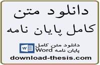 معناشناسي تاريخي و توصيفي واژه قرب در قرآن كريم