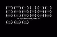 فیلم بدون تاریخ بدون امضا کامل و رایگان
