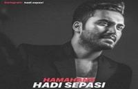 دانلود آهنگ هماهنگ از هادی سپاسی به همراه متن ترانه