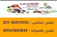 ایلیاکروم تولید کننده دستگاه نیمه صنعتی در آقکند 09127692842