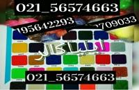 دستگاه مخمل پاش-قیمت فلوک پاش 02156574663