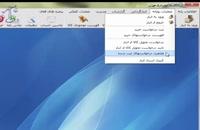 نرم افزار انبارداری میزان - نرم افزار کنترل موجودی انبار