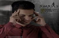 دانلود آهنگ دارم میرم از محمدامین شمس الدینی