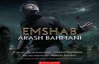 موزیک زیبای امشب از آرش بهمنی
