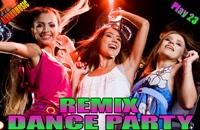 دانلود آهنگ ریمیکس پارتی دنس (23) (Remix Dance Party 23)