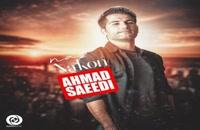 Ahmad Saeidi Naz Nakon