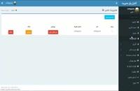 پنل مدیریت اپلیکیشن سفارش انلاین دارو
