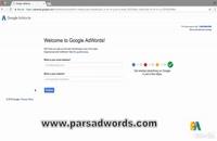 راهنمای ساخت اکانت GOOGLE ADS – ویدیوی ۱۳