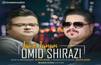 امید شیرازی آهنگ جان جانان