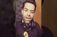 تیزر ترانه عاشقانه کاش با صدای رضا بهرام
