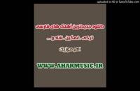 Mehdi Hashemi - Mikoobe Delam مهدی هاشمی – میکوبه دلم