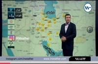 ۲۲ آبان ماه ۹۸: گزارش کارشناس هواشناس آقای سرکرده( پیشبینی وضعیت آب و