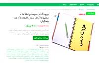 دانلود رایگان جزوه کتاب سیستم اطلاعات مدیریت(مدل سازی اطلاعات) دکتر رضائیان