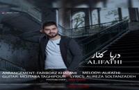 دانلود آهنگ دریا کنار از علی فتحی