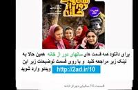 قسمت 10 سریال سال های دور از خانه مجید صالحی