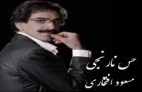 دانلود آهنگ حس نارنجی از مسعود افتخاری