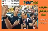 جوانان والیبالیست ایران ، قهرمان جهان شدند.